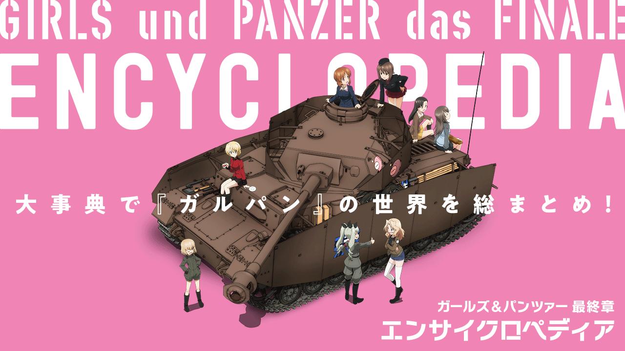 ガールズ&パンツァー 最終章 エンサイクロペディア