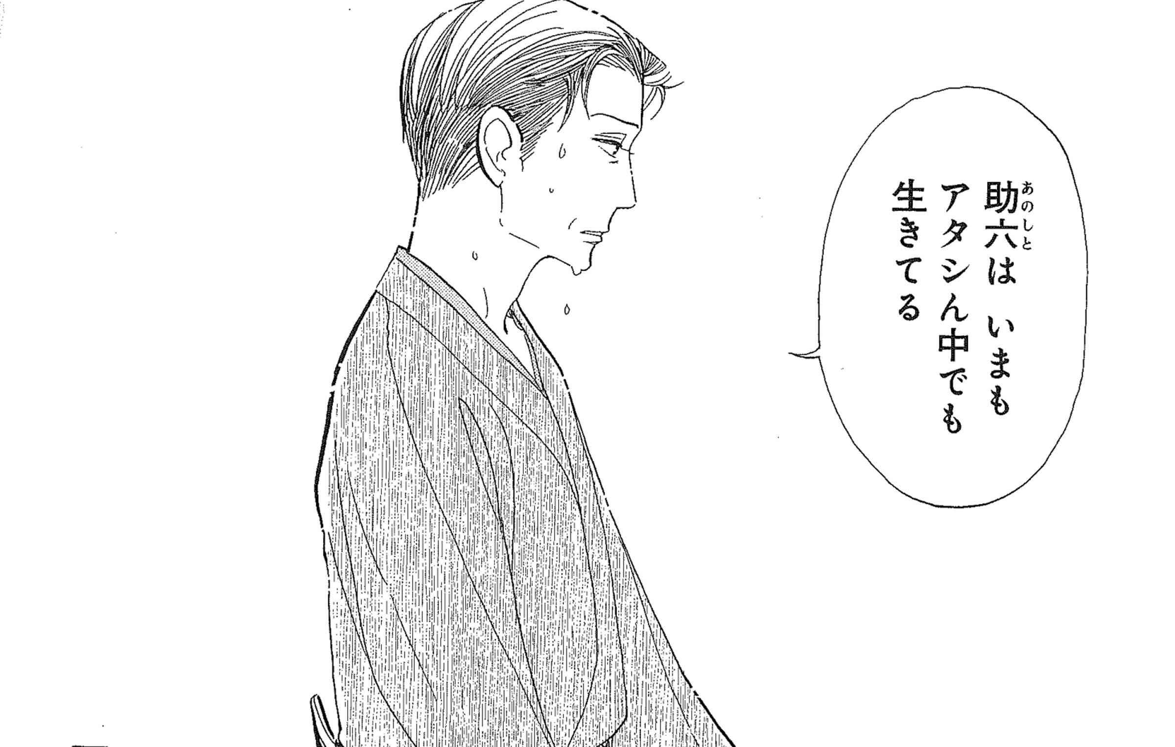 雲田はるこ②